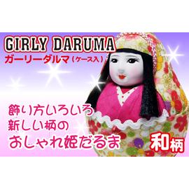 ガーリーダルマ_和柄